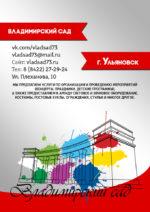Услуги Владимирского сада 21