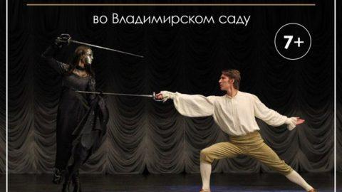 Интенсив по «сценическому фехтованию»