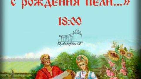 Нам русские песни с рождения пели