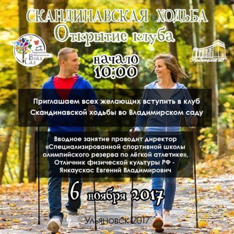 На территории парка «Владимирский сад» начинает работу клуб СКАНДИНАВСКОЙ ХОДЬБЫ!
