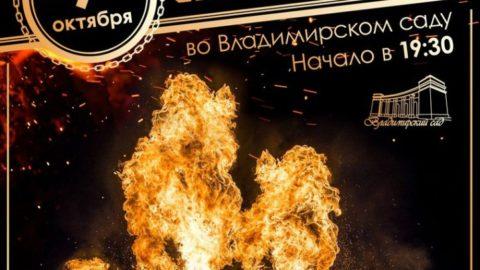 Закрытие огненного сезона 2017