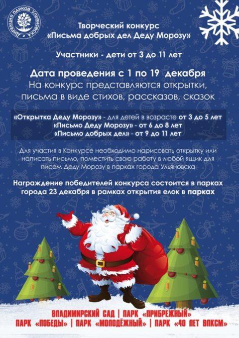 Творческий конкурс «Письма добрых дел Деду Морозу»
