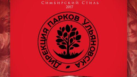 Дирекция парков Ульяновска (Владимирский сад) — партнер VI Юбилейного Всероссийского Фестиваля моды «Симбирский стиль»