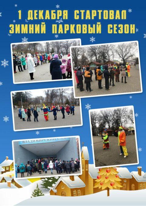 1 декабря в парке «Владимирский сад» стартовал зимний парковый сезон