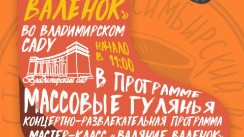 18 февраля 2018 года с 11.00 до 16.00 в Ульяновске пройдет традиционный Фестиваль «Симбирский валенок»