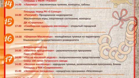 Ульяновцы готовятся к Масленице