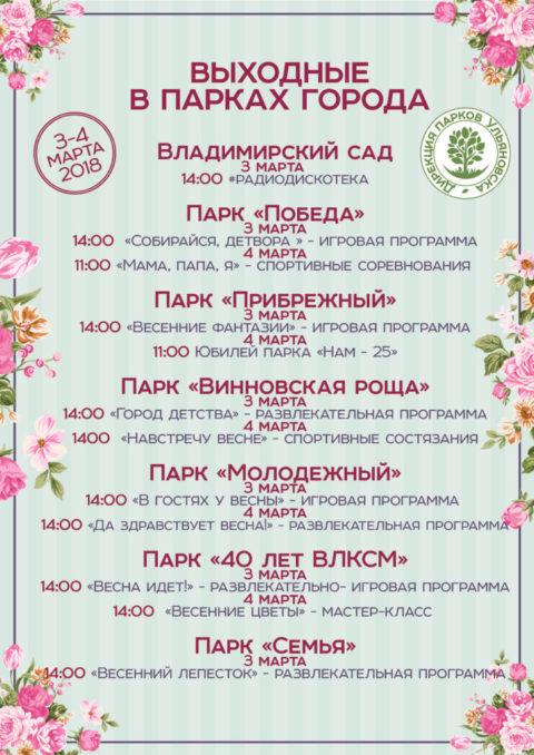 Афиша 3-4 марта в парках города