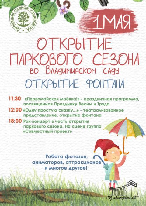 1 мая «Владимирский сад» приглашает горожан на открытие юбилейного паркового сезона