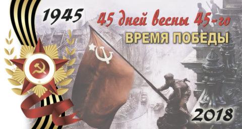 Военная хроника 7 мая 1945 года