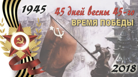 Военная хроника 5 — 6 мая 1945 года