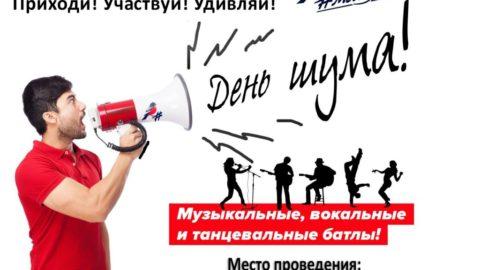 Ульяновская команда «Молодежки ОНФ» приглашает на  «День шума»