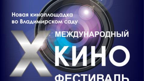 Кинофестиваль «От всей души» в парке «Владимирский сад»