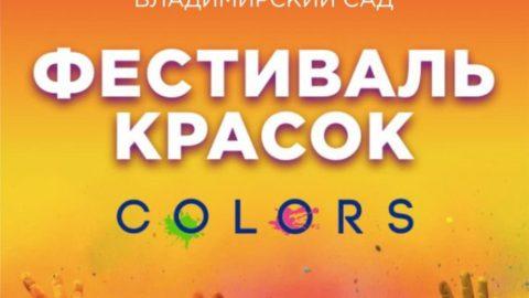 «Фестиваль красок» в парке «Владимирский сад»
