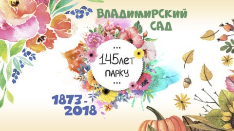Центральный городской парк Ульяновска «Владимирский сад» отпраздновал свое 145-летие!