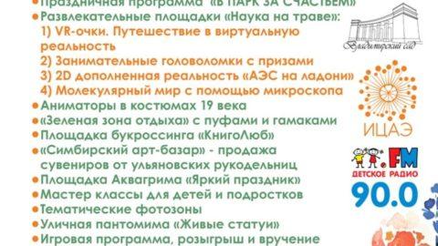 Старейший парк Ульяновска Владимирский сад отмечает 145-летие