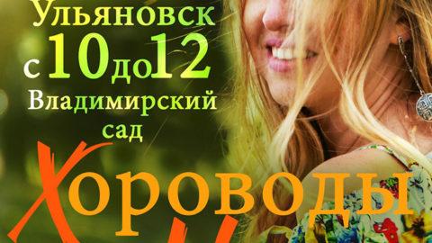 Хороводы в День России