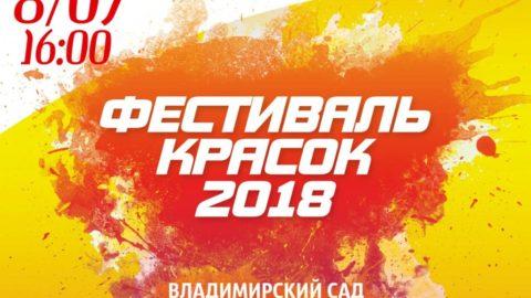 Фестиваль красок в парке «Владимирский сад»