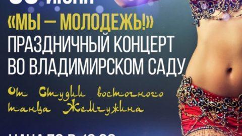 «Мы-молодежь» праздничный концерт в парке «Владимирский сад»